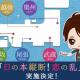 ボルテージ、『天下統一恋の乱 Love Ballad~華の章~』の交通広告キャラバンを3月25日より全国6都市で開催!