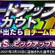 KONAMI、『プロスピA』で「グレードアップスカウト」を開始 「グレード7」では10連で「Sランクピックアップ選手」1人が確定!