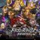 ゲームヴィルジャパン、『ドラゴンスラッシュ』で新幕「星歌の軌跡」の実装を含む大型アップデートを12月6日に実施 事前登録受付を本日より開始