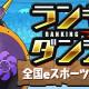 ガンホー、『パズル&ドラゴンズ』で「ランキングダンジョン(全国eスポーツ選手権2021杯)」を5月24日より開催すると予告!