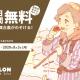 アニメ会社初のオンラインサロン「P. A. SALON」が30日間無料キャンペーンを実施中!