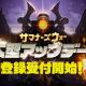 GAMEVIL COM2US Japan、『サマナーズウォー: Sky Arena』にて大型アップデートの事前登録キャンペーンを実施