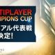サイバード、『BFB Champions~Global Kick Off~』アジア大陸No.1ユーザーの座を争うゲーム内イベント「トライアル代表戦」開催