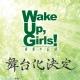 Wake Up,Girls!の舞台化が決定! 2017年1月に「Wake Up,Girls! 青葉の記録」として上演 メインキャストはアニメと同じ7人!