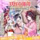 マイネットゲームス、『妖怪百姫たん!』で新イベント「満開浪漫の花見酒」を開催!