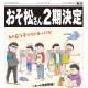 エイベックス・ピクチャーズ、TVアニメ「おそ松さん」第2期放送が決定! 新ビジュアルも初公開‼︎