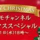 アソビモ、生放送番組「ビーモチャンネル!」を本日18時より実施 5時間生放送の年末クリスマススペシャル!