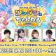 セガとCraft Egg、「プロジェクトセカイ ワンダショちゃんねる #1」の生配信を10月23日20時より実施 「ワンダーランズ×ショウタイム」のキャストが出演!