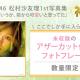 ブランジスタゲーム、『神の手』で乃木坂46・松村沙友理さんの1st写真集コラボ企画を開始! 全5種のアザーカット付きグッズが登場