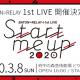 "i-tron、「BATON=RELAY 1st LIVE ""Start me up 2020""」各プレイガイドで先行受付開始 メインキャスト全員で楽曲の全てをお届け"