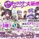 DMMゲームズ、『かんぱに☆ガールズ』にて8人のキャラクターストーリーを追加 イベント「かんぱに☆キャラクターストーリー祭!」も開催
