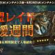 NCジャパン、『リネージュM』で新血盟レイド2種追加を記念した「血盟レイド応援週間」を開催!