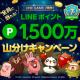 LINE、「LINE GAME」7周年を記念して対象9タイトルにおいてLINEポイント1500万山分けキャンペーンを実施!