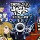 テンダ、『宇宙戦艦ヤマト2199 -イスカンダルへの旅路-』を「mobage」でも配信開始 描き下ろしキャラクターカードを毎月追加予定!