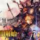 スクエニ、期待作『FFBE幻影戦争』をリリース タクティカルRPGで定評のあるgumiとの共同開発 『FFXIV: 漆黒のヴィランズ』コラボ開催
