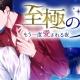 ボルテージ、読み物アプリ『100シーンの恋+』内で恋愛ドラマ新タイトル『至極の男~もう一度愛される夜』を配信開始!