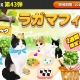 ESTgames、『マイにゃんカフェ』でビンゴゲームイベント第14弾「雨やどりビンゴ」ガチャイベントの第43弾「ピクニック猫特集」を開催