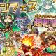 アルファゲームス、『リ・モンスター』で「リモンフェス」や期間限定イベント「篠突く⾬の障壁」を開催!