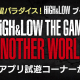 enish、『HiGH&LOW THE GAME ANOTHER WORLD』試遊コーナーが日テレ夏祭りイベント「超☆汐留パラダイス!-2019SUMMER-」に登場!