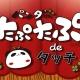 スタジオ斬、人気TVアニメ「パンダのたぷたぷ」の公式タッチゲーム『パンダのたぷたぷ de タッチ』を配信開始