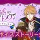 ボルテージ、『魔界王子と魅惑のナイトメア』でランズベリー・アーサーさん、仲村宗悟さんによるフルボイスストーリーを配信開始!
