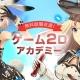 ゲーム・映像業界に就職を目指す方に向けた2Dデザインスキル無料講座「ゲーム2Dアカデミー」が5月19日に開催