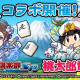 KONAMI、『麻雀格闘倶楽部Sp』で『桃太郎電鉄』とのコラボイベントを開催!