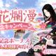 WishGame、『謀りの姫』で「桜花爛漫記念キャンペーン」を開催中! 交換イベント「蓬莱の秘境」や限定衣装ガチャ「蜃気楼に現れし珍獣」も