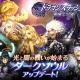 ゲームヴィルジャパン、『ドラゴンスラッシュ』で7月19日にダークソウルの実装を含む大型アップデートを実施 事前登録キャンペーンを開始!