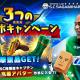 カヤック、『ポケットフットボーラー』でJ3リーグ SC相模原とのコラボ企画「SC相模原×ポケフトコラボ!!」を10月25日より実施