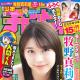 秋田書店、『週刊少年チャンピオン』1号~12号を3月31日までの期間限定で無料公開 新型コロナウイルスの感染拡大による休校措置を受けて対応