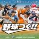 セガゲームス、『野球つく!!』で年末イベント「激闘JAPAN 2016 」を開催 1月1日からは12球団の「スペシャルセレクションガチャ」が登場