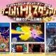ナムコ、テーマパーク「ナンジャタウン」で大晦日に朝までテレビゲームバトルで盛り上がるカウントダウンイベントを開催!
