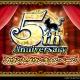 コロプラ、『クイズRPG 魔法使いと黒猫のウィズ』で「5th Anniversary カウントダウンキャンペーン」を開催 記念生放送番組も3月4日に実施