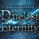 Cygames、『グランブルーファンタジー』で『Shadowverse』とのコラボイベント「Duelist of Eternity」をサイドストーリーに追加