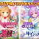 マイネットゲームス、『ウチの姫さまがいちばんカワイイ』と『刻のイシュタリア』のコラボレーションイベントを開催!