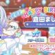 ブシロードとCraft Egg、『ガルパ』でMorfonicaの倉田ましろの誕生日を記念した「スター×50」と「スキル練習チケット」のプレゼントを実施