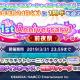 バンナム、『シャニマス』で「1st Anniversary 前夜祭キャンペーン」を開始! 1日1回10連ガシャ無料や特別ログインボーナスなど