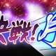 バンナムとグリー『NARUTO疾風伝ナルティメットブレイジング』でイベント「決戦!月の女神」を開催 「ナルブレ祭」なども実施中