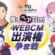 セガ、『Re:ゼロから始める異世界生活 Lost in Memories』でWebCMの出演権をかけたキャラ投票を開催!