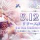 Zlongame、『パーフェクトワールド M』のリリース日を5月12日に決定! 事前登録者数も80万人突破!
