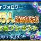 FGO PROJECT、『Fate/Grand Order』公式Twitterフォロワー数110万人突破を記念し聖晶石10個をプレゼント