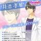 OKKO、『誘惑ラボ~キケンな恋の方程式~』で「井澄 孝雅」の本編ルートを配信開始