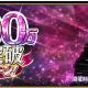 『Fate/Grand Order』で1200万DL突破キャンペーンが2月下旬より開催決定 強化クエスト第8弾や霊衣着用中のボイス変更など