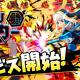 【ゲーム株概況(10/19)】『バクモン』TOP50入りのコロプラが反発 QonQでの2ケタ減益嫌気したモバファクは大幅安