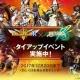 ネクソン、『ファンタジーウォータクティクスR』が人気対戦格闘ゲーム『GUILTY GEAR Xrd REV 2』とのタイアップイベントを開催