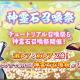 アピリッツ、『かくりよの門 -朧-』にて期間限定で激レアと京レアの出現確率が2倍となる「神霊石召喚祭」を開催!