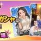 バンナム、『アイドルマスターシンデレラガールズ スターライトステージ』のPオーディションガシャに依田芳乃、松本沙理奈、高橋礼子を追加