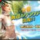 SUBETE、『モンスタークライ2』で新カード「海辺のクラウディア」や「ヒーシリス」が登場するガチャイベントを実施