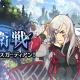 任天堂とCygames、『ドラガリアロスト』でイベント「防衛戦~真夏のバカンスガーディアン!~」を7月13日15時より開催